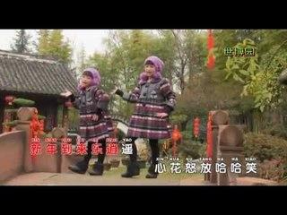 双星 - 新年乐逍遥 [Official Music Video]