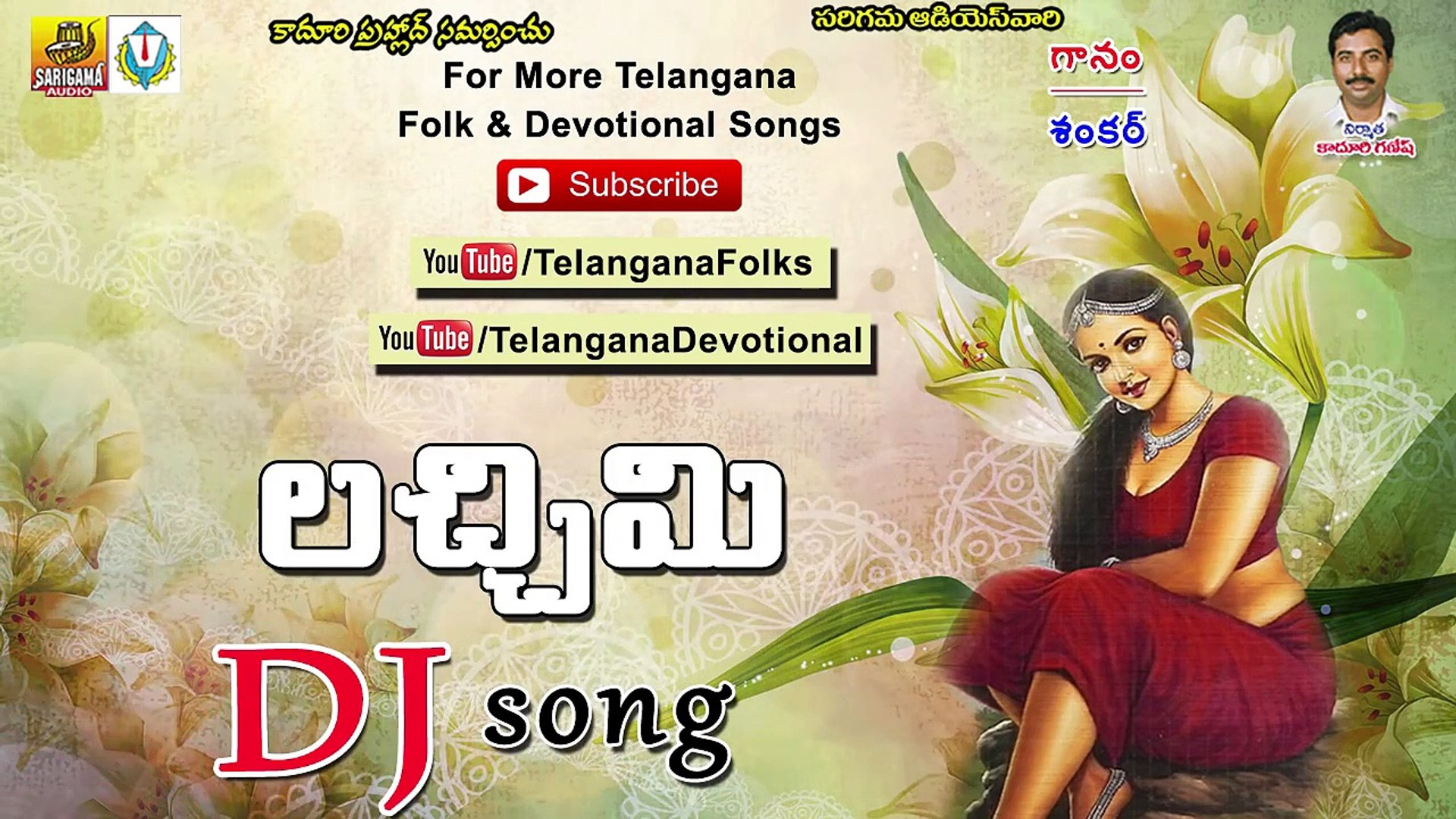 Lachimi Lachimi Dj Song - Dj Songs Telugu Folk Remix - Telangana Dj Songs -  Telugu Dj Songs 2015