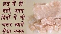 Rock Salt, सेंधा नमक | Health benefits | व्रत ही नहीं,आम दिनों में भी ज़रूर खायें सेंधा नमक | Boldsky
