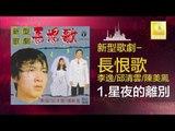 李逸 邱清雲 陳美鳳 Lee Yee Qiu Qing Yun Chen Mei Feng - 星夜的離別 Xing Ye De Li Bie (Original Music Audio)
