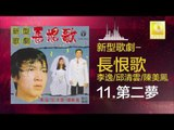 李逸 邱清雲 陳美鳳 Lee Yee Qiu Qing Yun Chen Mei Feng - 第二夢 Di Er Meng (Original Music Audio)