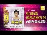 姚苏蓉 Yao Su Rong - 無情無義就是你 Wu Qing Wu Yi Jiu Shi Ni (Original Music Audio)