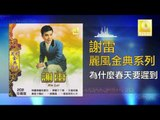 謝雷 Xie Lei - 為什麼春天要遲到 Wei Shen Me Chun Tian Yao Chi Dao (Original Music Audio)