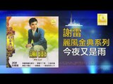 謝雷 Xie Lei - 今夜又是雨 Jin Ye You Shi Yu (Original Music Audio)