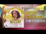 李亞萍 Li Ya Ping - 只要今宵留住你 Zhi Yao Jin Xiao Liu Zhu Ni (Original Music Audio)