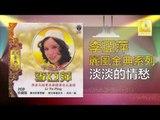 李亞萍 Li Ya Ping - 淡淡的情愁 Dan Dan De Qing Chou (Original Music Audio)