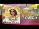 李亞萍 Li Ya Ping - 風從哪裡來 Feng Cong Na Li Lai (Original Music Audio)