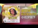 李亞萍 Li Ya Ping -  小花夕陽下 Xiao Hua Xi Yang Xia (Original Music Audio)