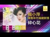 楊小萍 Yang Xiao Ping- 碎心花 Sui Xin Hua (Original Music Audio)