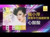 楊小萍 Yang Xiao Ping- 心酸酸 Xin Suan Suan (Original Music Audio)