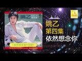 姚乙 Yao Yi - 依然想念你 Yi Ran Xiang Nian Ni (Original Music Audio)