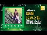 康乔 Kang Qiao - 薔薇之戀 Qiang Wei Zhi Lian (Original Music Audio)