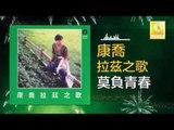 康乔 Kang Qiao - 莫負青春 Mo Fu Qing Chun (Original Music Audio)