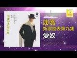 康乔 Kang Qiao - 愛奴 Ai Nu (Original Music Audio)