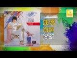 康乔 Kang Qiao - 變幻 Bian Huan (Original Music Audio)