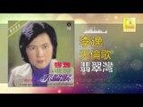 李逸 謝玲玲 Lee Yee Xie Ling Ling - 翡翠灣 Fei Cui Wan (Original Music Audio)