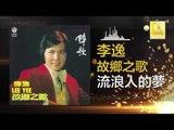 李逸 Lee Yee - 流浪人的夢 Liu Lang Ren De Meng (Original Music Audio)