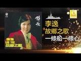 李逸 Lee Yee - 一條船一條心 Yi Tiao Chuan Yi Tiao Xin (Original Music Audio)