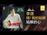 李逸 Lee Yee - 姑娘的心 Gu Niang De Xin (Original Music Audio)
