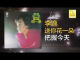 李逸 Lee Yee -  把握今天 Ba Wo Jin Tian (Original Music Audio)