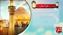 Hazrat Ali (ALLAH Ki AP RAZI Howa) By Hashimi Mian www