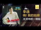 李逸 Lee Yee - 汪洋中的一條船 Wang Yang Zhong De Yi Tiao Chuan (Original Music Audio)