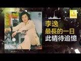 李逸 Lee Yee - 此情待追憶 Chi Qing Dai Zhui Yi (Original Music Audio)