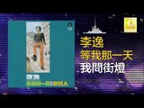 李逸 Lee Yee - 我問街燈 Wo Wen Jie Deng (Original Music Audio)