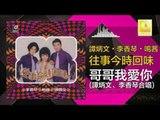 李香琴 谭炳文 Li Xiang Qin Tam Bing Wen - 哥哥我愛你 Ge Ge Wo Ai Ni (Original Music Audio)