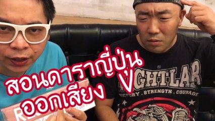 อย่างฮา! สอนดาราญี่ปุ่นให้ออกเสียง V | English Everywhere