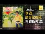 李逸 Lee Yee - 青春好年華 Qing Chun Hao Nian Hua (Original Music Audio)