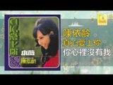 陳依齡 Chen Yi Ling - 你心裡沒有我 Ni Xin Li Mei You Wo (Original Music Audio)