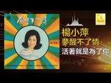 楊小萍 Yang Xiao Ping- 活著就是為了你 Huo Zhe Jiu Shi Wei Le Ni (Original Music Audio)