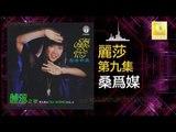 麗莎 Li Sha - 桑爲媒 Sang Wei Mei (Original Music Audio)