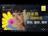薛家燕 Nancy Sit - 想你, 愛你, 恨你 Xiang Ni,Ai Ni,Hen Ni (Original Music Audio)