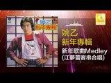 姚乙 江夢蕾 Yao Yi Jiang Meng Lei - 新年歌曲Medley 江夢蕾客串合唱 Xin Nian Ge Qu Medley (Original Music Audio)