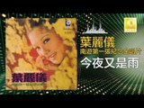 葉麗儀 Frances Yip - 今夜又是雨 Jin Ye You Shi Yu (Original Music Audio)