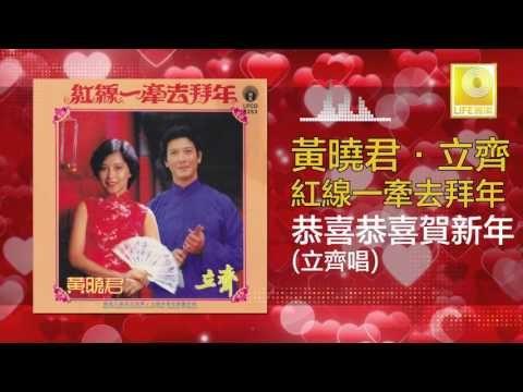 立齐 Li Qi - 恭喜恭喜賀新年 Gong Xi Gong Xi He Xin Nian (Original Music Audio)