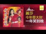 麗莎 Li Sha - 一年笑到晚 Yi Nian Xiao Dao Wan (Original Music Audio)
