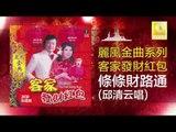 邱清雲 Chew Chin Yuin - 條條財路通 Tiao Tiao Cai Lu Tong (Original Music Audio)