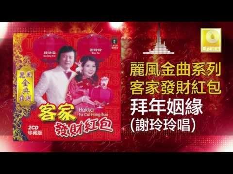 邱清雲 谢玲玲 Chew Chin Yuin Xie Ling Ling - 拜年姻緣 Bai Nian Yin Yuan (Original Music Audio)
