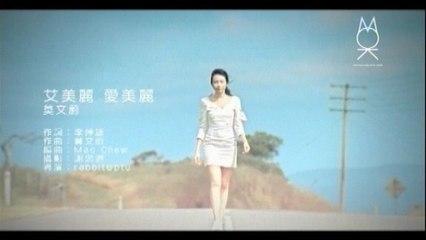 Karen Mok - Ai Mei Li Ai Mei Li