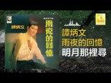 譚炳文 Tam Bing Wen - 明月那裡尋 Ming Yue Na Li Xun (Original Music Audio)