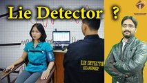 How Lie Detector Works? | Polygraph Detail Explained...