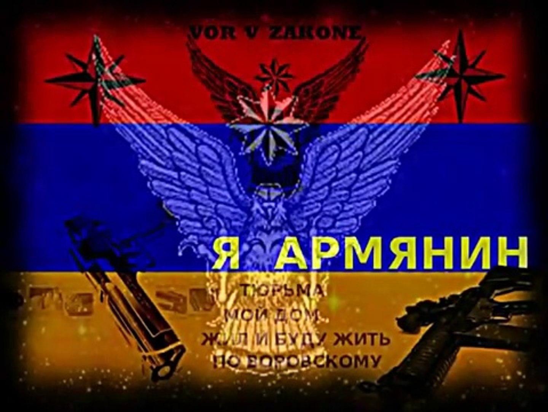 «Dolya Vorovskaya Armenian» - Доля Воровская Армянская