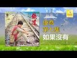 康乔 Kang Qiao - 如果沒有 Ru Guo Mei You (Original Music Audio)