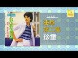康乔 Kang Qiao - 珍重 Zhen Zhong(Original Music Audio)