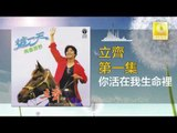 立齊 Li Qi - 你活在我生命裡 Ni Huo Zai Wo Sheng Ming Li (Original Music Audio)