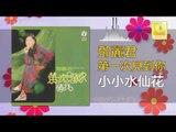 邓丽君 Teresa Teng - 小小水仙花 Xiao Xiao Shui Xian Hua (Original Music Audio)
