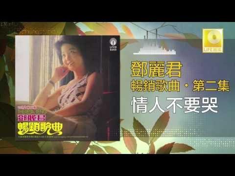 邓丽君 Teresa Teng - 情人不要哭 Qing Ren Bu Yao Ku (Original Music Audio)